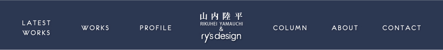 山内陸平 and ry's design