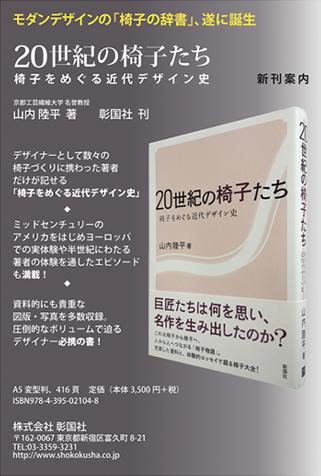 書籍『20世紀の椅子たち 椅子をめぐる近代デザイン史』